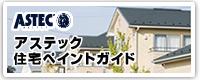 astec-house_bnr1.jpg
